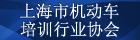 上海市机动车驾驶培训行业网站