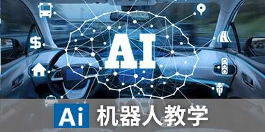 AI智能机器人