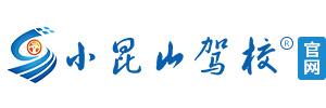上海小昆山驾校